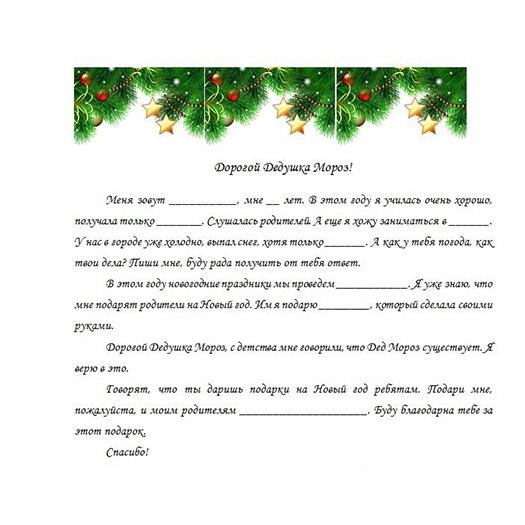 Фото №3 - Как написать письмо Деду Морозу и не стать жертвой мошенников