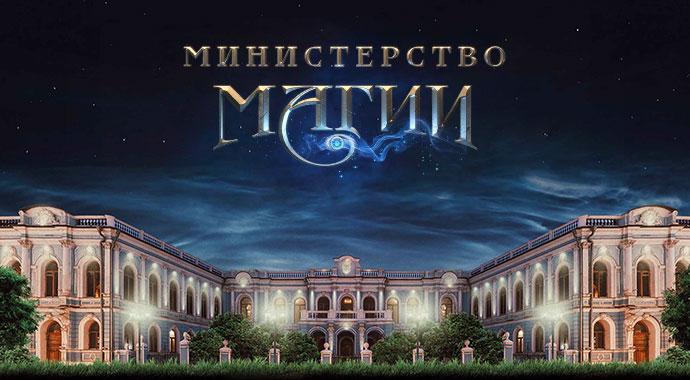 В Москве откроется Министерство Магии