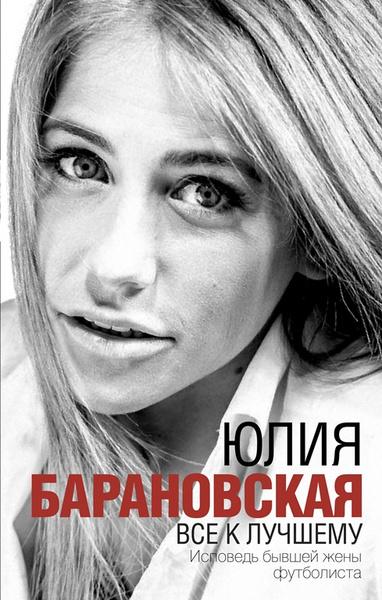 Фото №2 - Барановская: «Я стояла перед Андреем на коленях и ревела…»