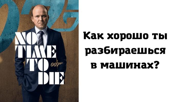 Фото №2 - Тест: Смогла бы ты стать агентом 007?