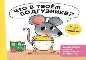 Фото №7 - 10 книг для самых маленьких