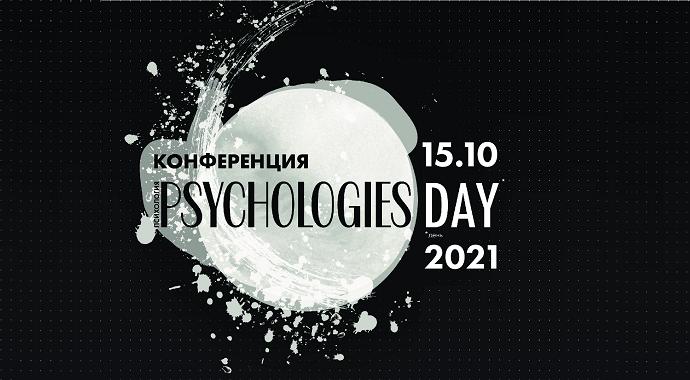 Конференция PSYCHOLOGIES DAY 2021 «Наши эмоции: из врагов в союзники»