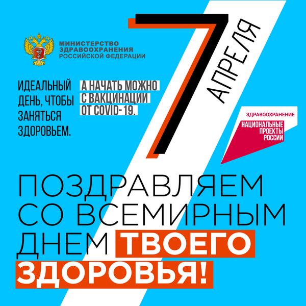 Фото №1 - В России отметят День ТВОЕГО здоровья