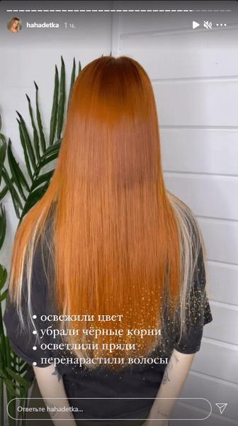 Фото №2 - Самый трендовый цвет волос этой осени: Аня Хахадетка показала модное окрашивание