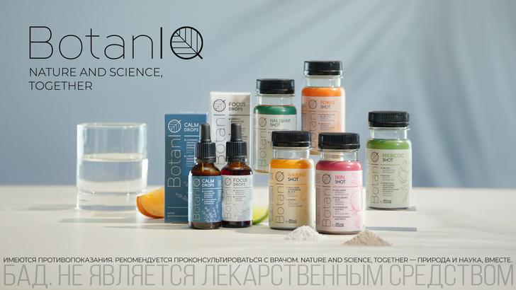 Фото №2 - Красота, здоровье, гармония: функциональные продукты BotanIQ впервые в России
