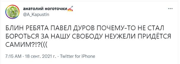 Фото №11 - Telegram заблокировал бот «Умного голосования»: бурная реакция соцсетей