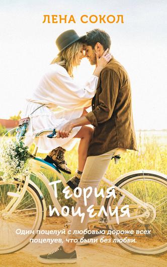 Фото №1 - Влюбилась в одноклассника: 5 книг про романтические отношения в школе и универе 💕