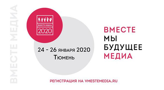 Фестиваль «Вместе медиа. Урал» в Тюмени
