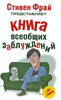 «Книга всеобщих заблуждений»
