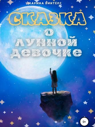 Сказка о лунной девочке, Марина Винтерс