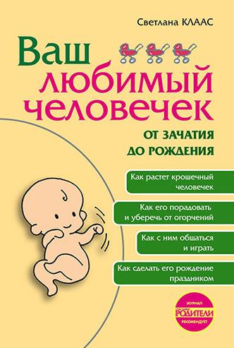 Фото №13 - Что почитать беременной: 25 полезных книг о беременности, родах и младенцах