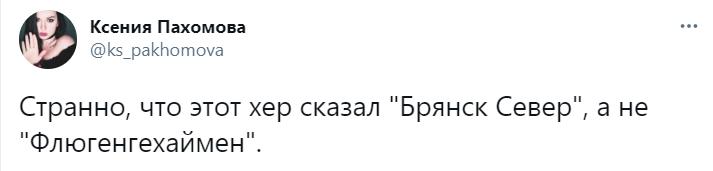 Фото №3 - Лучшие шутки про пароль «Брянск север», защищающий от полиции на митингах