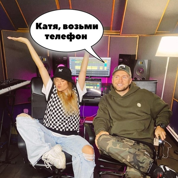Фото №1 - Катя Адушкина и Влад Соколовский выпустят ремейк на песню «Катя, возьми телефон» 😱
