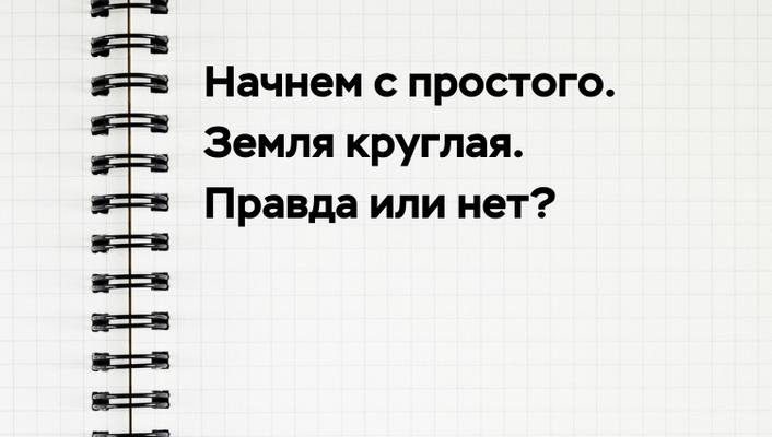 Фото №2 - Quiz: Сможешь отличить популярный «научный» миф от правды?