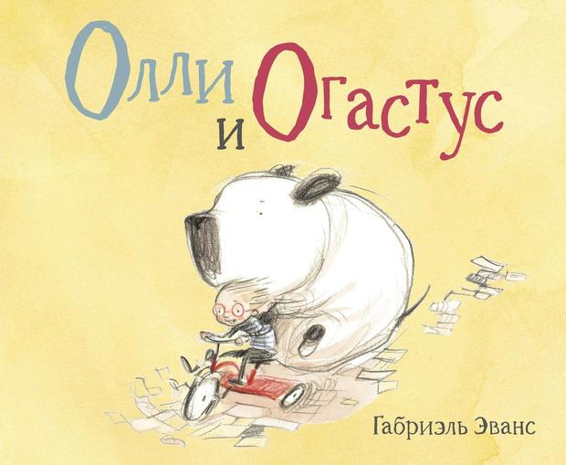 Фото №3 - ТОП-5 детских книг для летнего чтения: выбор издательства «Поляндрия»