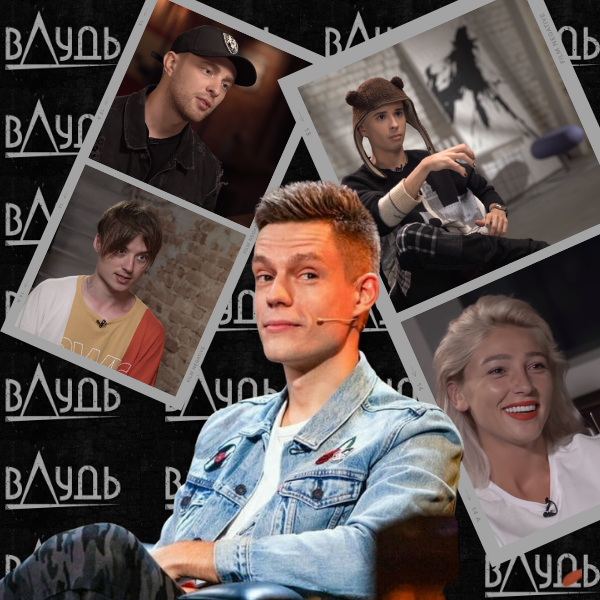 Фото №1 - Главные откровения твоих любимых звезд в интервью у Юрия Дудя