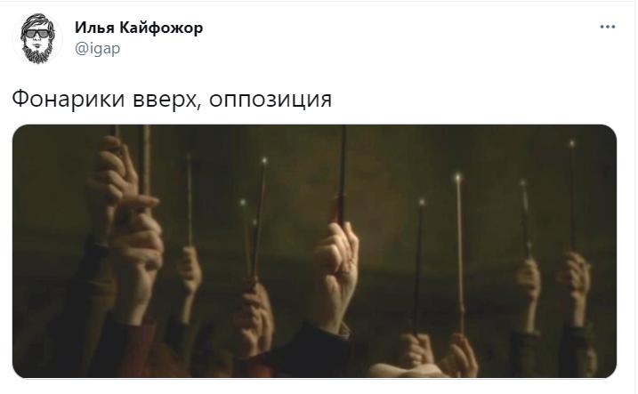 Фото №2 - Лучшие шутки про новую акцию оппозиции с фонариками