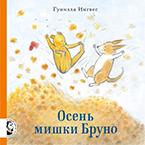 Осень мишки Бруно