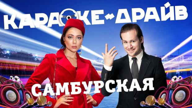 Фото №1 - Настасья Самбурская ответила на вопросы в новом шоу «Караоке Драйв»