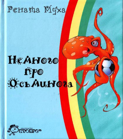 Фото №7 - Книжки на полку: для детей от 4 до 5 лет