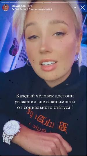 Клава Кока