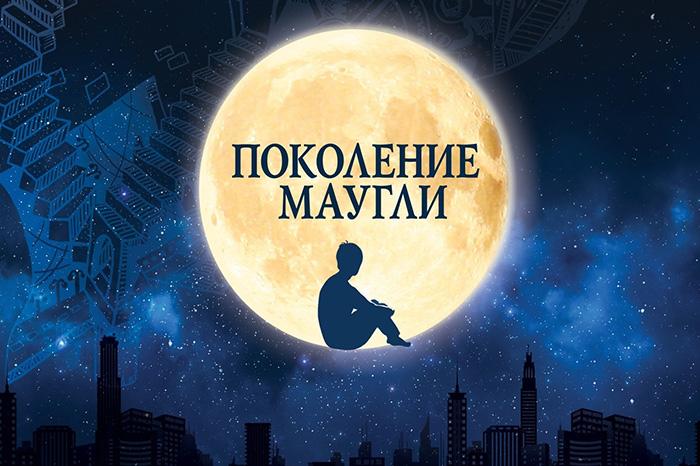 Фото №1 - Началась продажа билетов на музыкальный спектакль «Поколение Маугли» в Москве