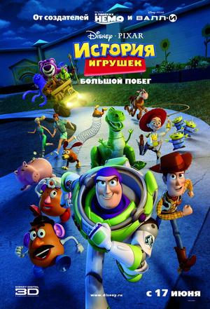 Фото №10 - Топ-10 самых смешных мультфильмов от Pixar