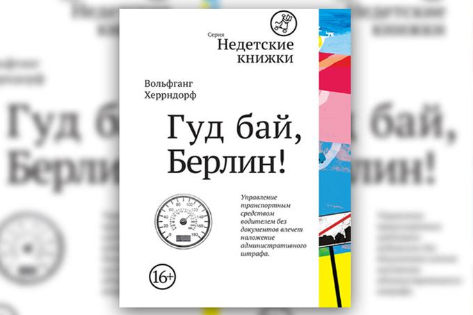 Книги о подростках для самих... подростков