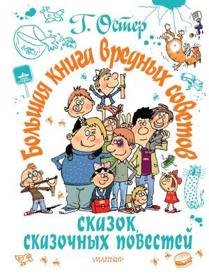 Фото №10 - Книжные новинки: что почитать с ребенком на каникулах