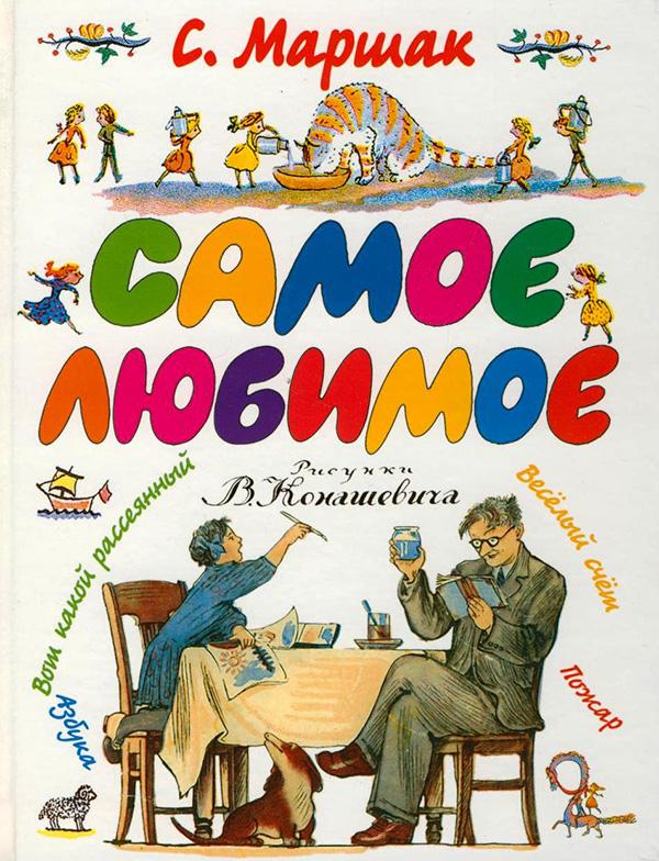 Фото №8 - Книжки на полку: для детей от 3 до 4 лет