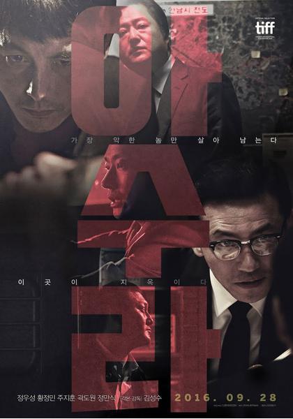 Фото №5 - 7 корейских фильмов, которые не хуже голливудских блокбастеров