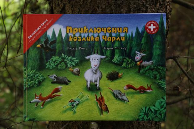 Фото №5 - 15 книжных сказок для детей