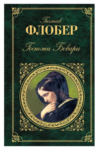 Фото №6 - 10 книжных бестселлеров XIX века, актуальных и в наше время