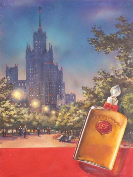 Фото №2 - От «Красной Москвы» до «Свердловска»: какими ароматами пользовались женщины в Советском Союзе
