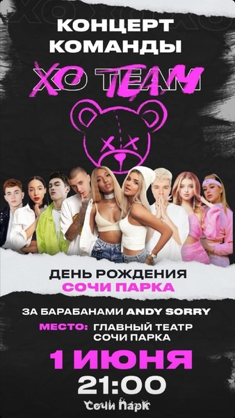 Фото №2 - Команда XO Team даст сольный концерт в Сочи