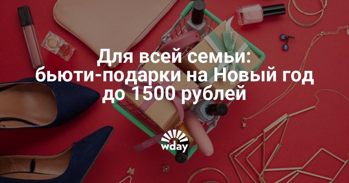 Идеи подарков на Новый год до 1 500 рублей: для мамы, папы, сестры, подруги, коллеги