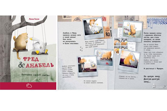 Фото №1 - 5 книг о любви для детей дошкольного возраста