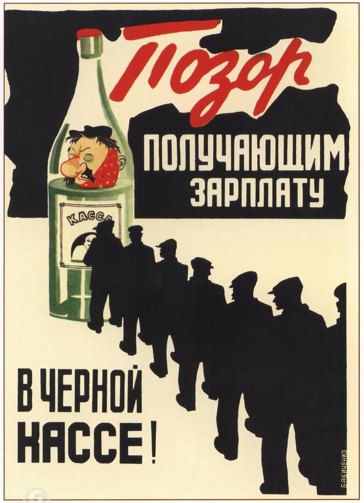 Фото №5 - Советские плакаты, которые стали слишком актуальными в наши дни