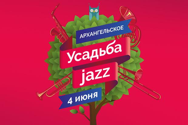 Фото №1 - 13-ый Международный музыкальный Фестиваль  Усадьба Jazz. 4 июня (суббота) 2016 г.