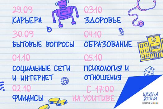 Фото №8 - «Школа Жизни»: учебно-развлекательный проект Google для старшеклассников и студентов