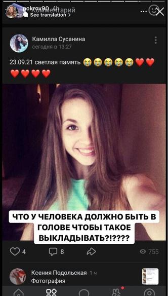 Фото №3 - Аню Покров «похоронили» в Сети 😱