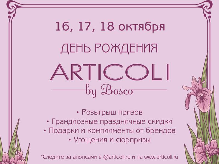 Фото №3 - Articoli by Bosco отметит День рождения в в ГУМе