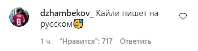 Фото №6 - Кайли Дженнер написала пост на русском— KylieSkin теперь в России 🔥