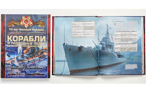 Фото №18 - Самые интересные детские книги о Великой отечественной войне