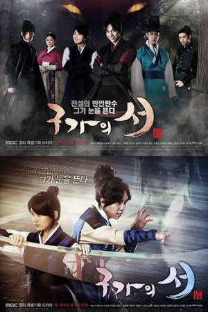 Фото №4 - Топ-10 лучших корейских дорам: выбор фансаб-группы Big Boss