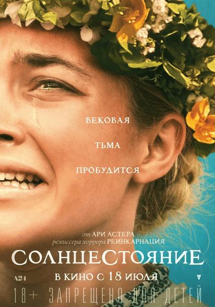 Фото №6 - «Остров проклятых» и «Солнцестояние»: Монеточка поделилась топом любимых фильмов