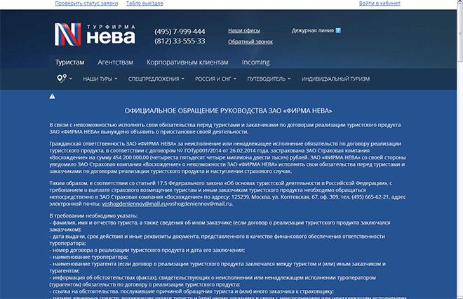Официальное заявление турфирмы «Нева»