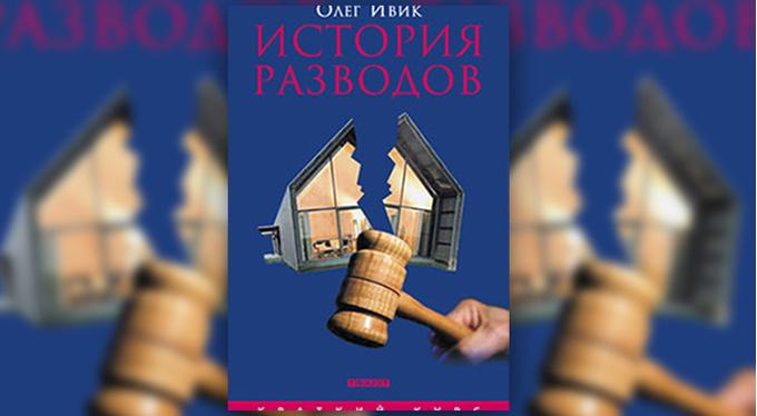 6 полезных книг о разводе