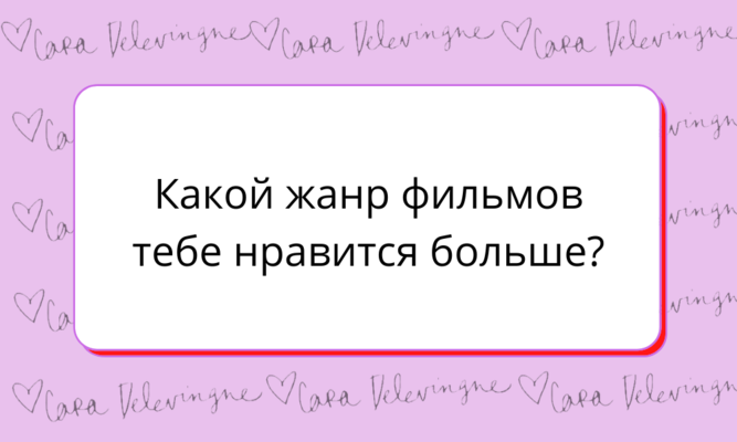 Фото №2 - Тест: Какой фильм с Карой Делевинь тебе надо посмотреть прямо сейчас? 😉