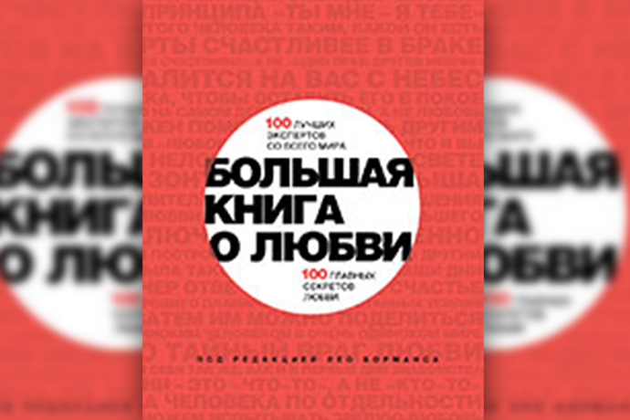 «Большая книга о любви» Под редакцией Л. Борманса